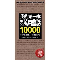 我的第一本英文萬用會話10000 /