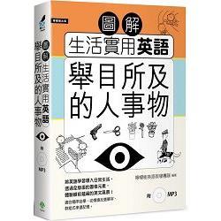 圖解生活實用英語:舉目所及的人事物(附MP3)