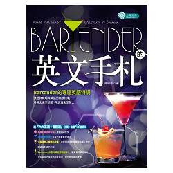 Bartender 的英文手札(MP3)