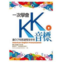 一次學會KK音標:融合字母拼讀雙效學習(20K+1MP3)