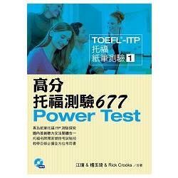 高分托福測驗677 = Power test /