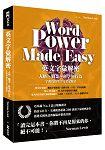 英文字彙解密:人格、職業、科學與行為 字源及衍生字完全記憶法