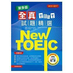 新TOEIC全真試題精選.