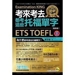 考來考去都考這些托福單字:ETS TOEFL