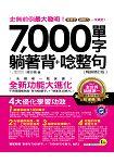 7-000單字躺著背+唸整句【暢銷修訂版】(附1MP3)