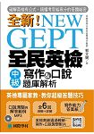NEW GEPT 全新全民英檢中級寫作&口說題庫解析:英檢高級、新多益雙滿分名師,教你超級答題技巧!(附口