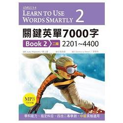 關鍵英單7000字Book2:2201~4400 【二版】(25K軟精裝+1MP3)