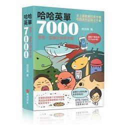 哈哈英單7000 : 諧音.圖像記憶單字書 /