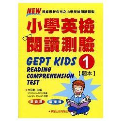 小學英檢閱讀測驗(1)【題本】