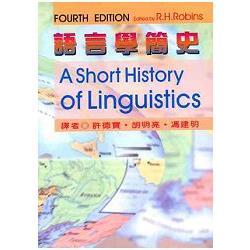語言學簡史 4/e (A Short History of Lingusitics)
