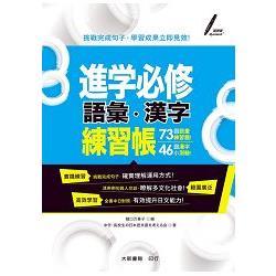 進学必修 語彙.漢字練習帳