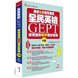全民英檢 GEPT最完整的單字應試策略 (中級):睡前5分鐘背誦書(附MP3)