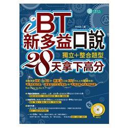 iBT、新多益口說 : 獨立+整合題型,28天拿下高分 /