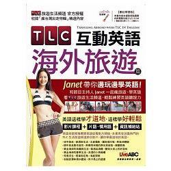 TLC互動英語:海外旅遊篇