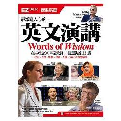 最激勵人心的英文演講 : EZ TALK總編嚴選 = Words of wisdom /