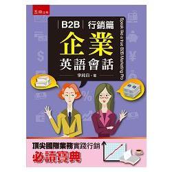 B2B企業英語會話:行銷篇