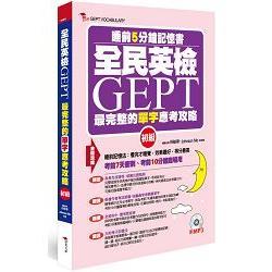 全民英檢GEPT最完整的單字合格攻略(初級):睡前5分鐘記憶書