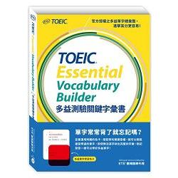 多益測驗關鍵字彙書 = TOEIC essential vocabulary builder
