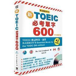 新TOEIC必考單字600