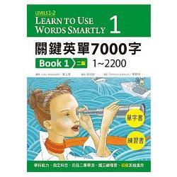 關鍵英單7000字Book 1:1-2200