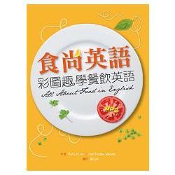 食尚英語:彩圖趣學餐飮英語