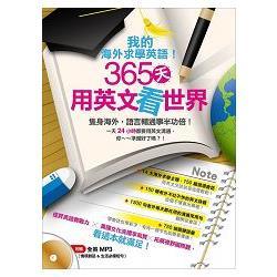 我的海外求學英語!:365天用英文看世界