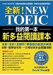 我的第一本新多益閱讀課本:全新!NEW TOEIC自學、教學都好用的必備閱讀參考書【雙書裝+單字MP3光碟】