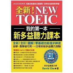 全新!New TOEIC我的第一本新多益聽力課本 (借閱 : 4次)