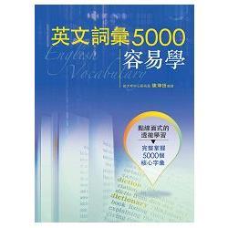 英文詞彙5000容易學
