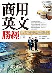 商用英文勝經:提升商業金融閱讀力(二版) (16K+1MP3+中譯解答本)