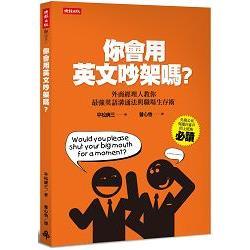 你會用英文吵架嗎?