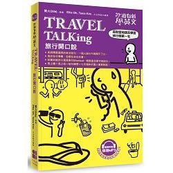 改過自新學英文:旅行開口說