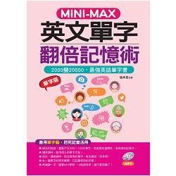 MINI-MAX英文單字翻倍記憶術:2000變20000-最強英語單字書