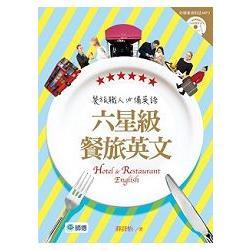 六星級餐旅英文 : 餐旅職人必備英語 = Hotel & restaurant English /
