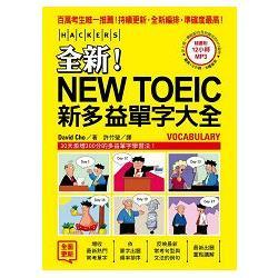 全新!NEW TOEIC新多益單字大全:30天激增300分的多益單字學習法!
