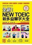 全新!NEW TOEIC新多益單字大全:內容全面更新,準度破表升級,搶先一步掌握新多益滿分單字資訊(附12