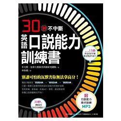 30秒不中斷英語口說能力訓練書