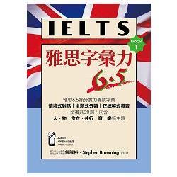 雅思字彙力6.5Book 1