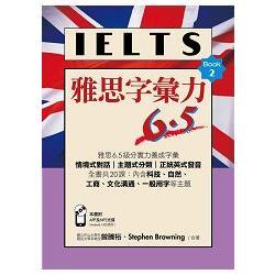 雅思字彙力6.5Book 2