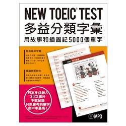 New TOEIC test多益分類字彙:用故事和插圖記5000個單字