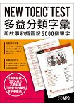 NEW TOEIC TEST多益分類字彙:用故事和插圖記5000個單字(附MP3)