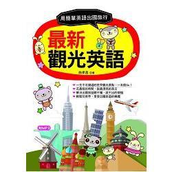 最新觀光英語:用最簡單英語出國旅行