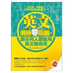 英文溝通零距離-跟任何人都能用英文聊得來:超強效生活英語-讓你的英文說得跟中文一樣溜!