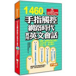 1460句手指觸控網路時代實用英文會話:只要動動手指-懶人也能輕鬆烙英文!