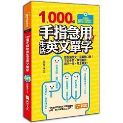 1000個手指急用生活英文單字:只要動動手指-懶人也能輕鬆烙英文!