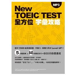 New TOEIC TEST全方位字彙攻略
