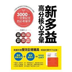 新多益高分核心字彙:3000個一定要記住的必考單字