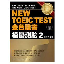 New TOEIC TEST金色證書:模擬測驗2