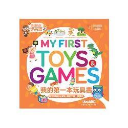 我的第一本玩具書My First Toys & Games