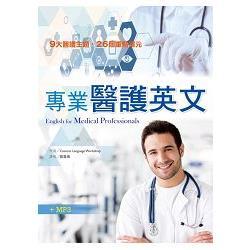 專業醫護英文